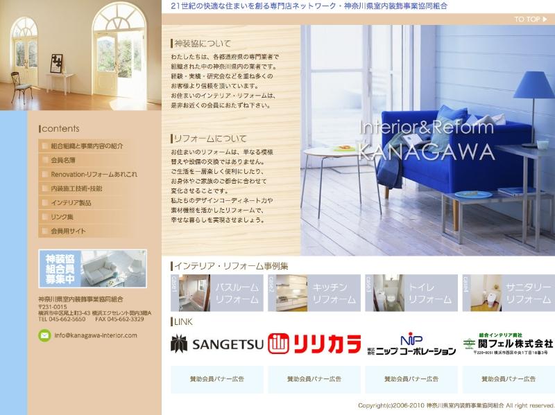 web_interikanagawa