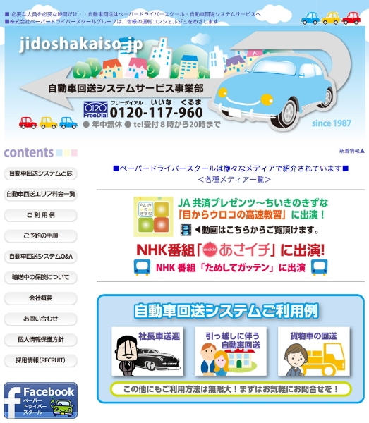 web_jidoshakaiso