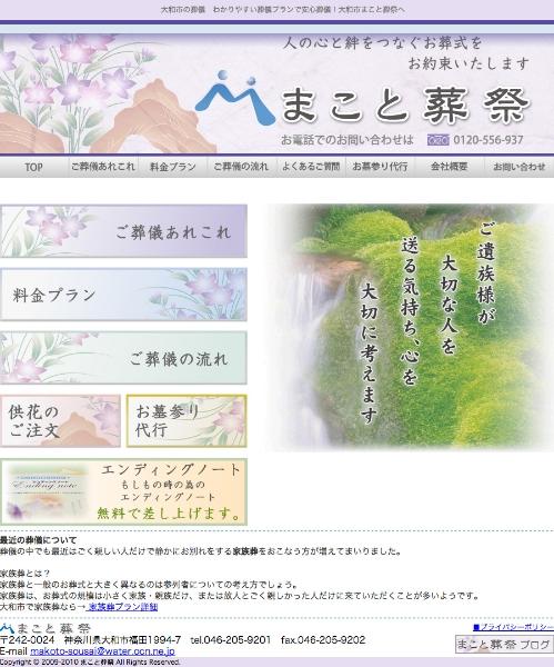 web_makotosousai