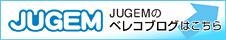 JUGEMブログはこちら