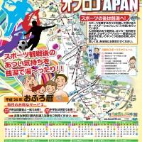 川崎浴場組合組合 銭湯MAPカレンダーポスター2014