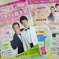 【チラシ】清水アキラ&清水良太郎コンサートのチラシの決定デザイン