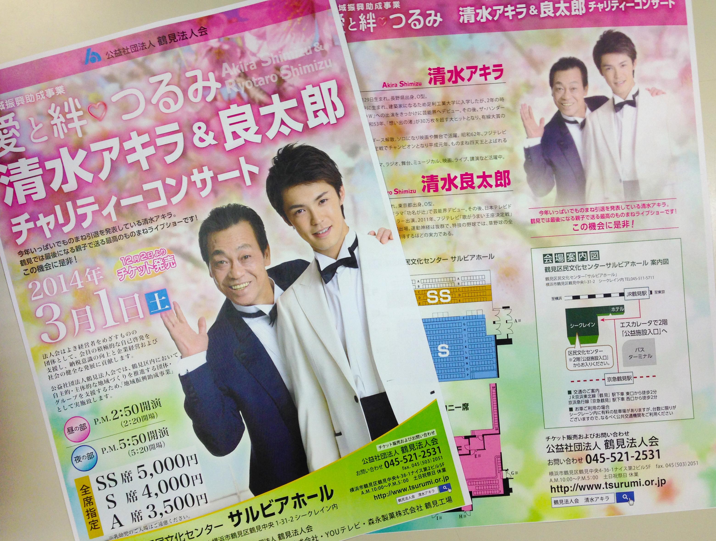 【チラシ】清水アキラ&清水良太郎コンサートチラシの決定デザイン