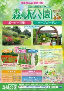 国営武蔵丘陵森林公園 ポスターデザイン