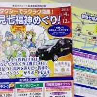 東宝タクシー 鶴見七福神めぐりチラシデザイン