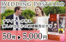 ベレコ ウェディング・ポストカード