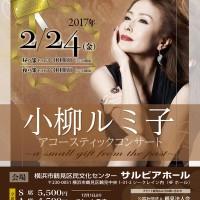 小柳ルミ子アコースティックコンサート