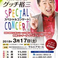 グッチ裕三スペシャルコンサート